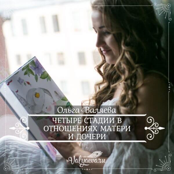 ольга валяева - четыре стадии в отношениях матери и дочери