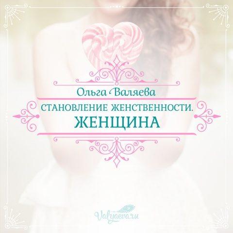 Становление женственности. Женщина. ~ Предназначение быть Женщиной – Ольга Валяева и Алексей Валяев