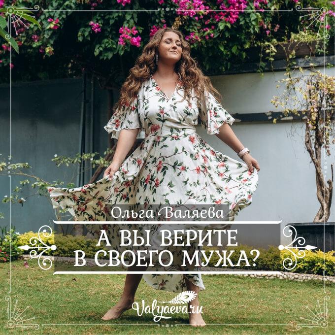 Ольга Валяева - А вы верите в своего мужа?