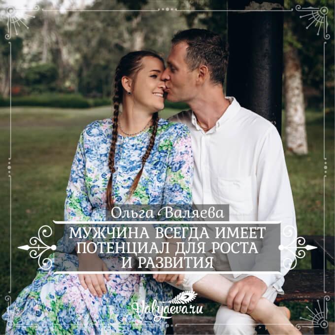 Ольга Валяева - Мужчина всегда имеет потенциал для роста и развития
