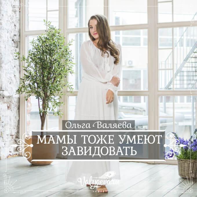 Ольга Валяева - Мамы тоже умеют завидовать.