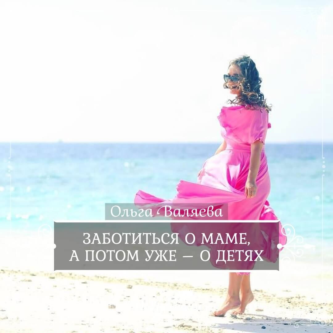 Ольга Валяева - Заботиться о маме, а потом уже – о детях