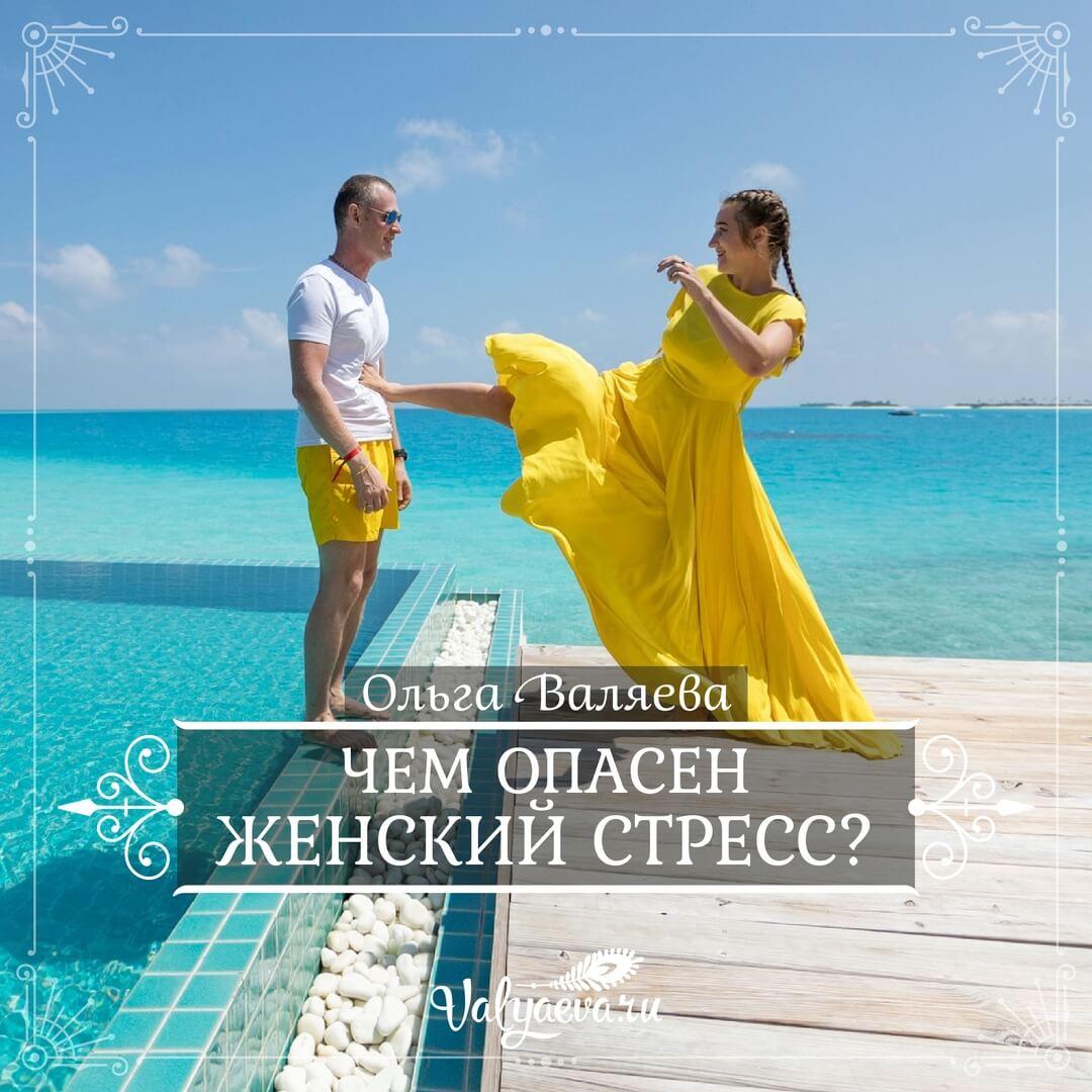 Ольга Валяева - Чем опасен женский стресс?