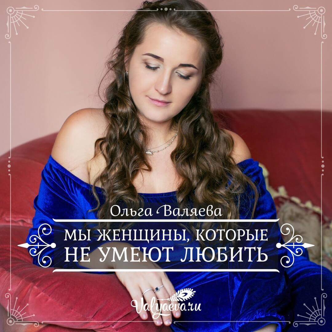 Ольга Валяева - Мы женщины, которые не умеют любить