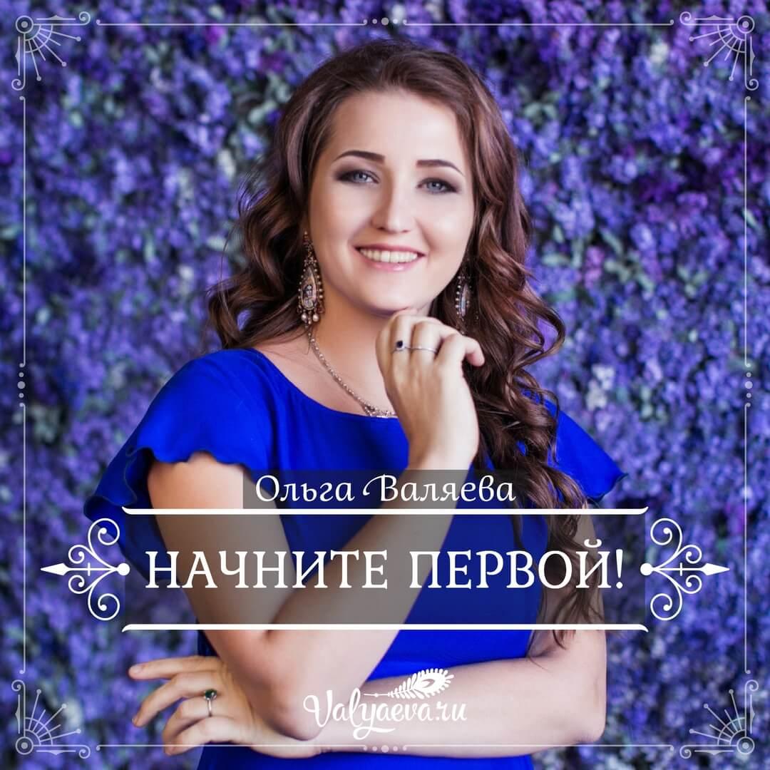 Ольга Валяева - Начните первой!