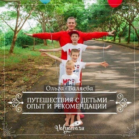 Путешествия с детьми – опыт и рекомендации