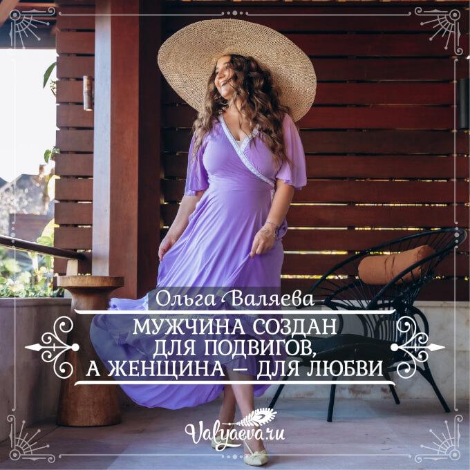Ольга Валяева - Мужчина создан для подвигов, а женщина – для любви