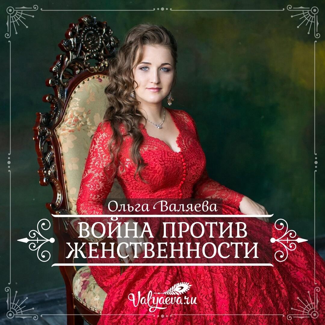 Ольга Валяева - Война против женственности