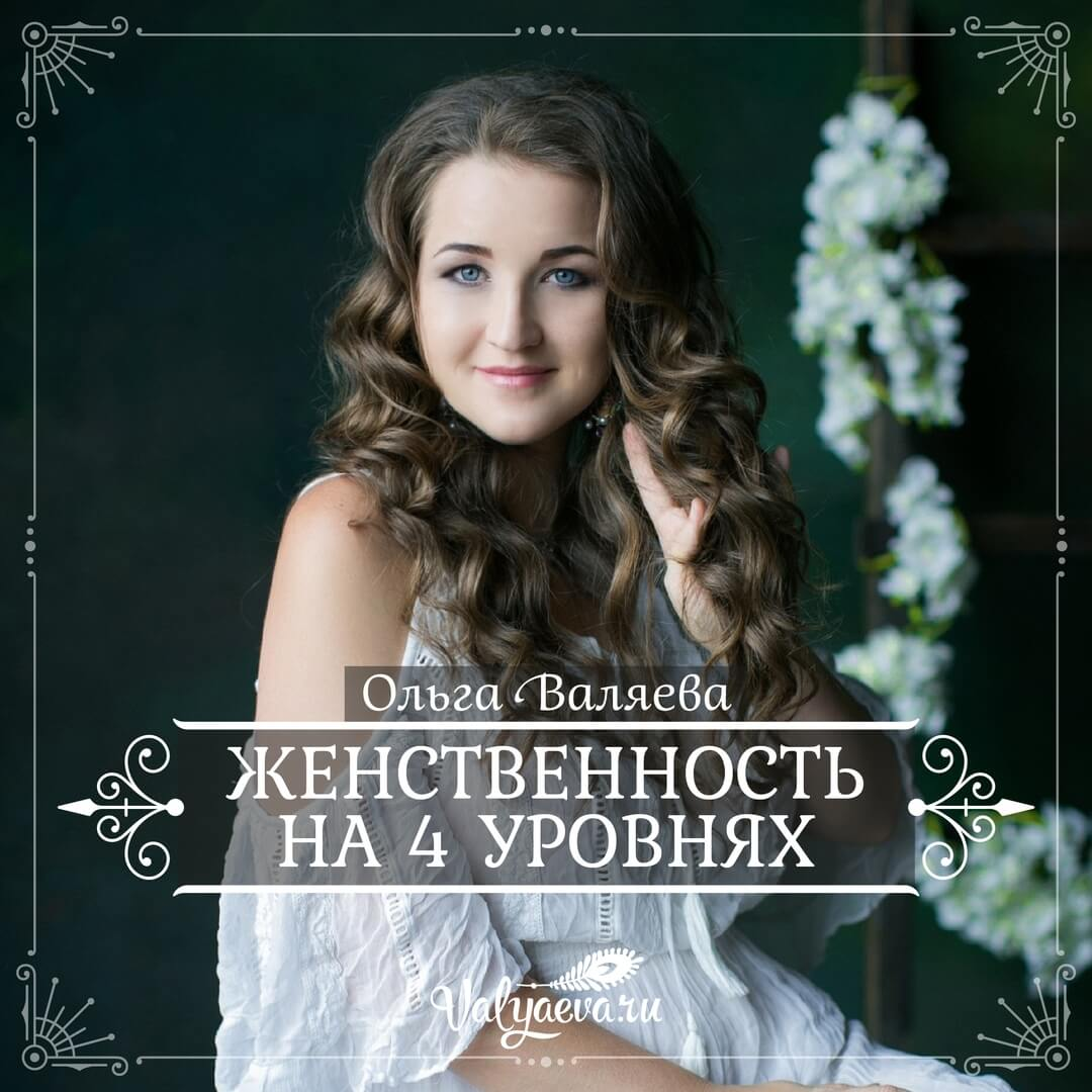 Ольга Валяева - Женственность на 4 уровнях
