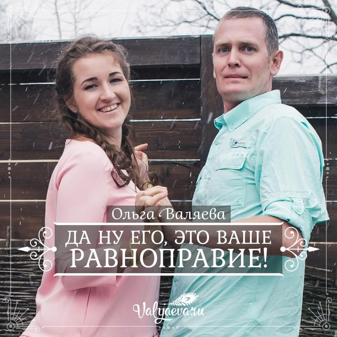 Ольга Валяева - Да ну его, это ваше равноправие!