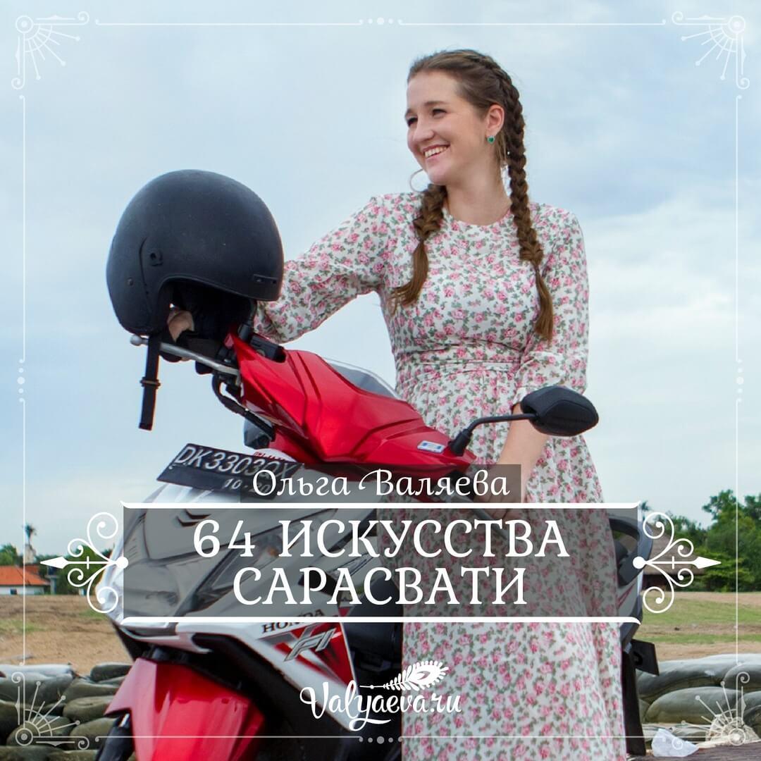 Ольга Валяева - 64 искусства Сарасвати