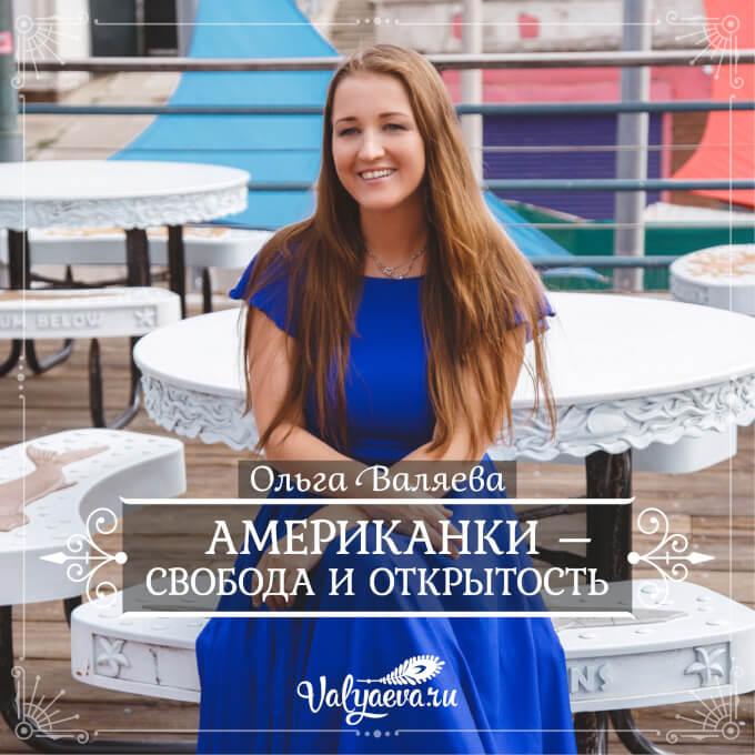Ольга Валяева - Американки – свобода и открытость