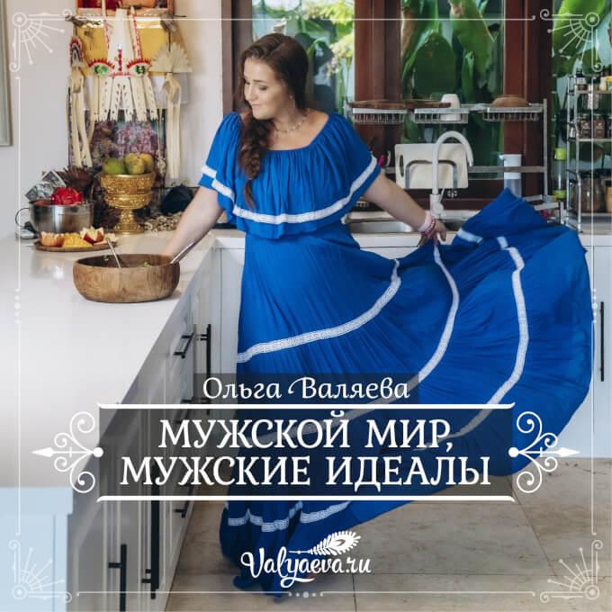 Ольга Валяева - Мужской мир, мужские идеалы