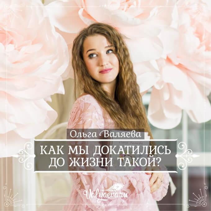 Ольга Валяева - Как мы докатились до жизни такой?