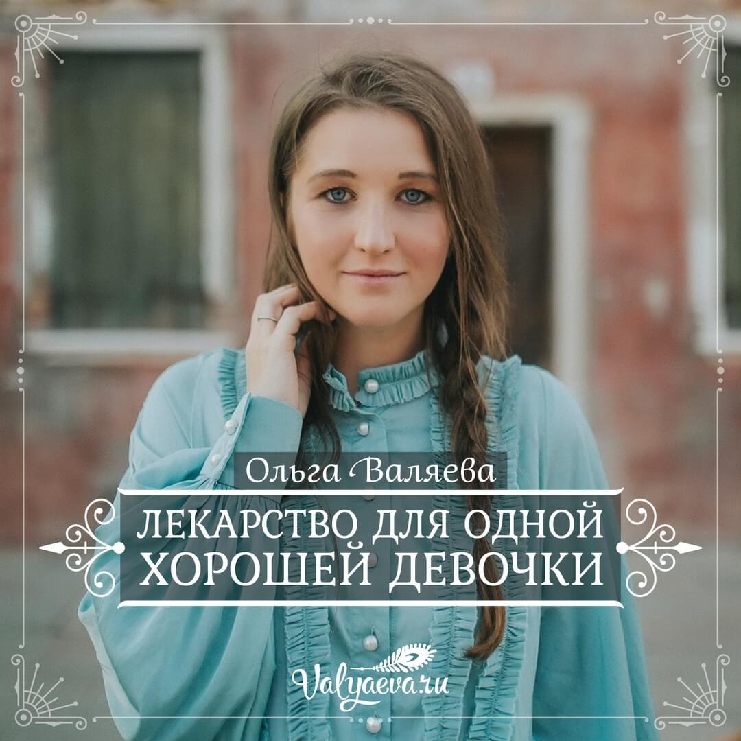 Ольга Валяева - Лекарство для одной хорошей девочки