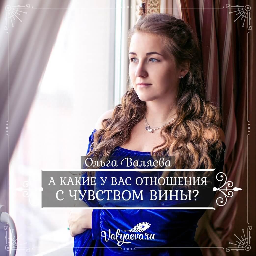 Ольга Валяева - А какие у вас отношения с чувством вины?