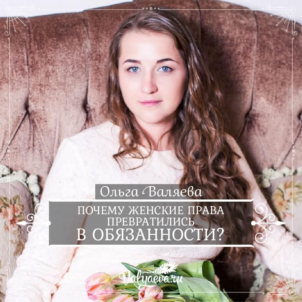 Ольга Валяева - Почему женские права превратились в обязанности?