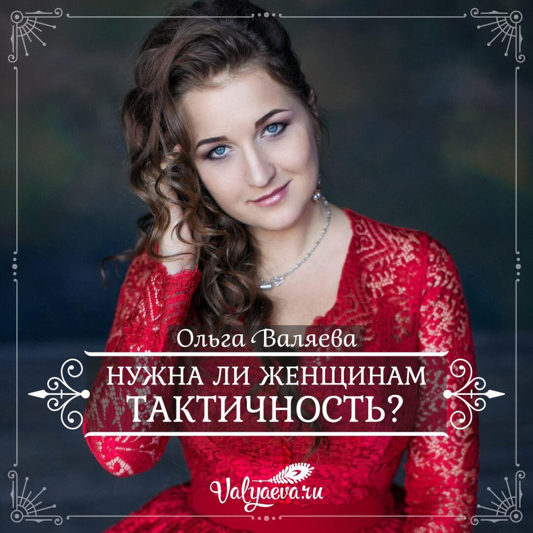 Ольга Валяева - Нужна ли женщинам тактичность?
