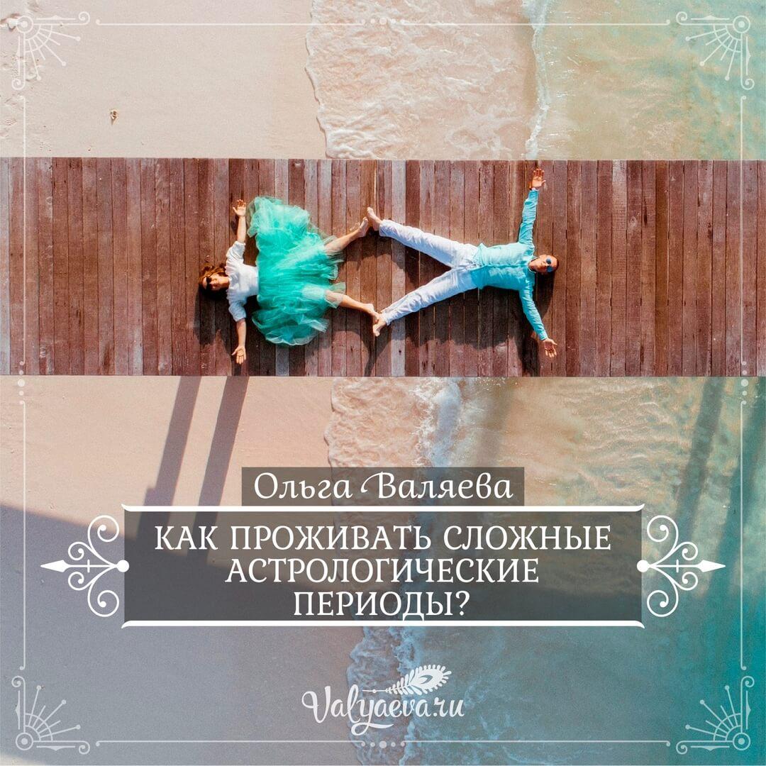 Ольга Валяева - Как проживать сложные астрологические периоды?