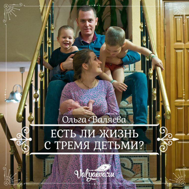 ольга валяева - есть ли жизнь с тремя детьми