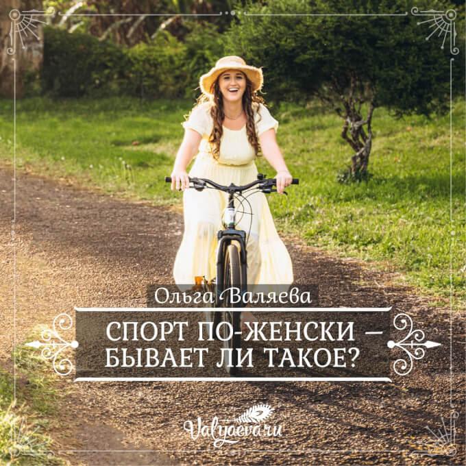 Ольга Валяева - Спорт по-женски – бывает ли такое?
