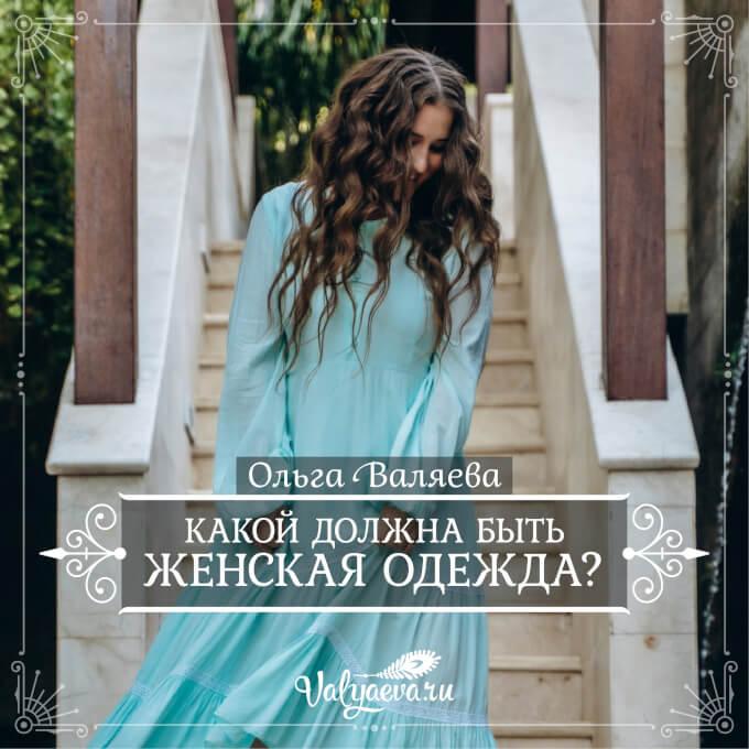 Ольга Валяева - Какой должна быть женская одежда?
