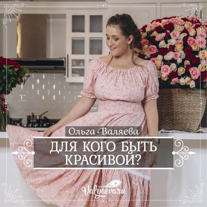 Ольга Валяева - Для кого быть красивой?