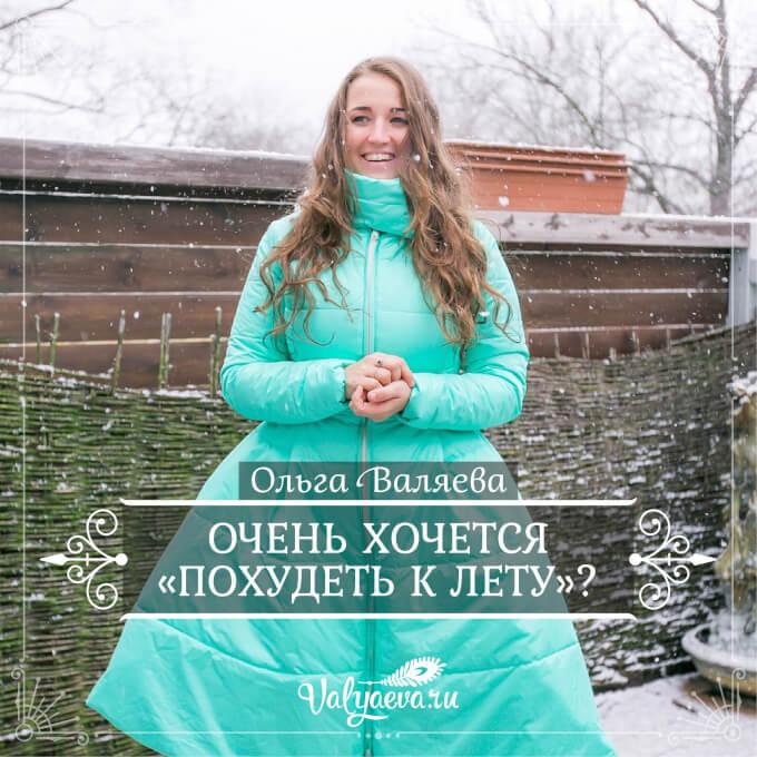 """Ольга Валяева - Очень хочется """"похудеть к лету""""?"""