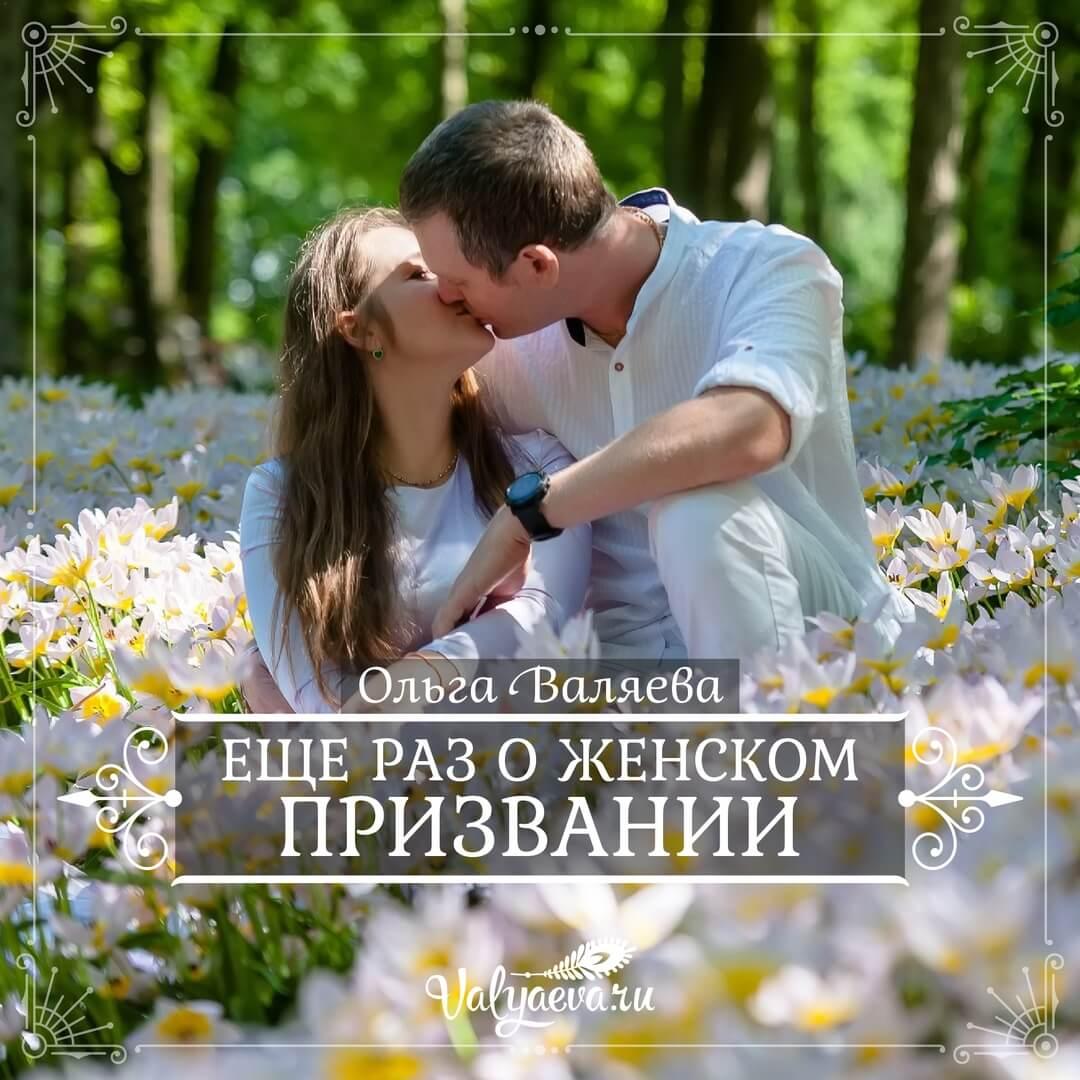 Ольга Валяева - Еще раз о женском призвании