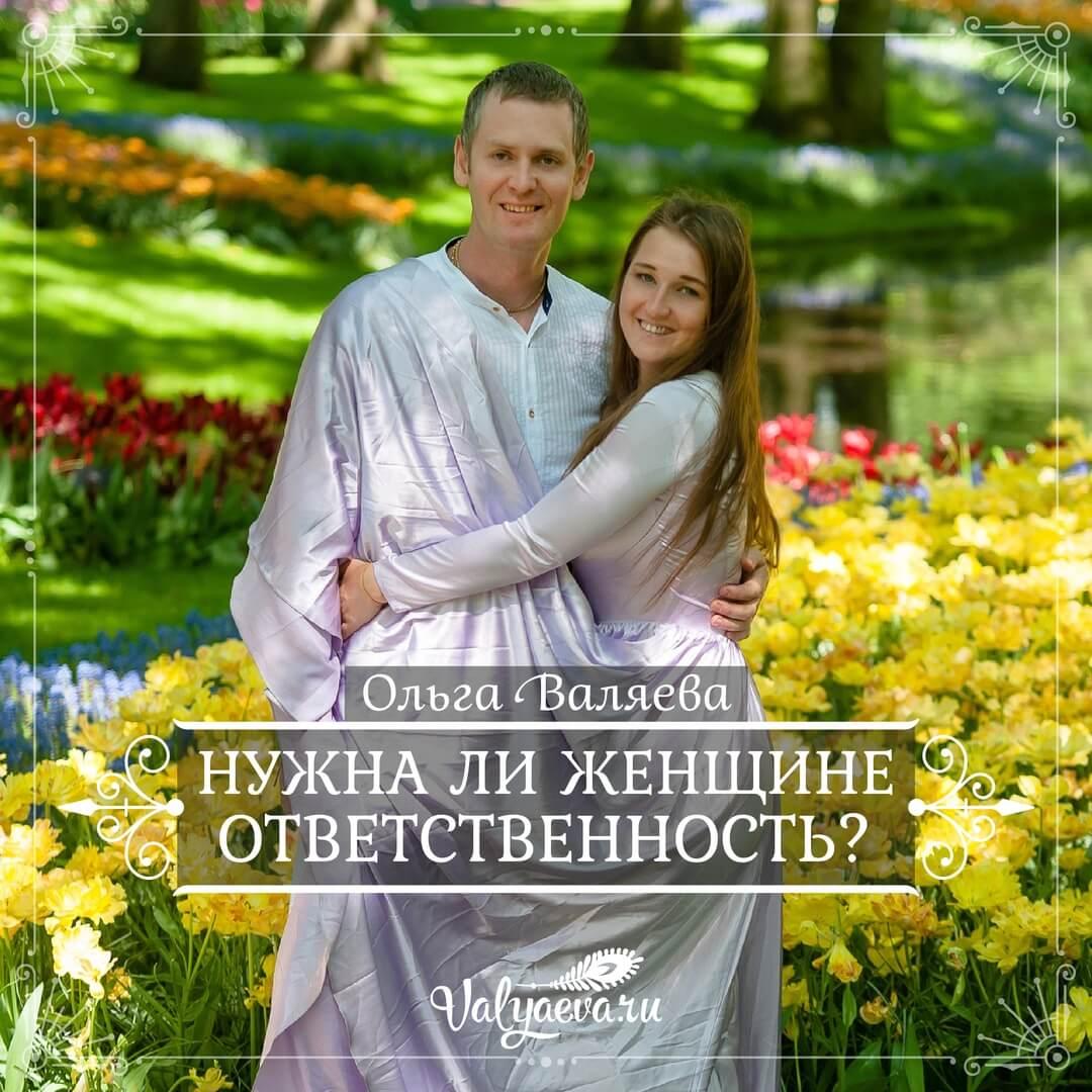 Ольга Валяева - Нужна ли женщине ответственность?