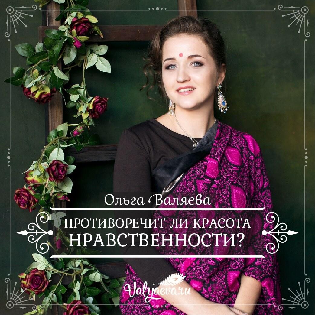 Ольга Валяева - Противоречит ли красота нравственности?
