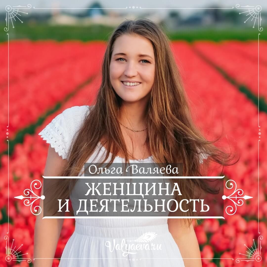 Ольга Валяева - Женщина и деятельность
