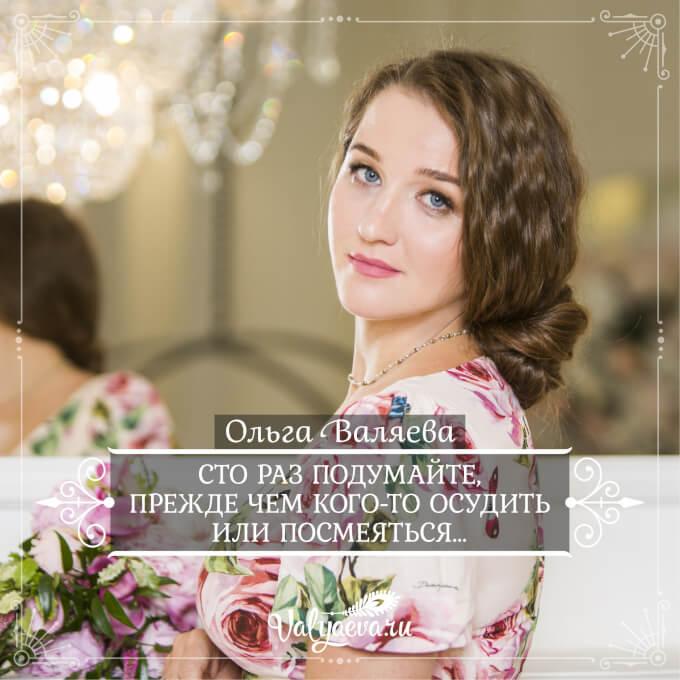 Ольга Валяева - Сто раз подумайте, прежде чем кого-то осудить или посмеяться…
