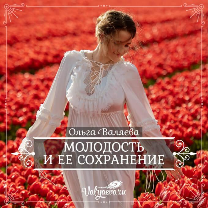 Ольга Валяева - Молодость и ее сохранение