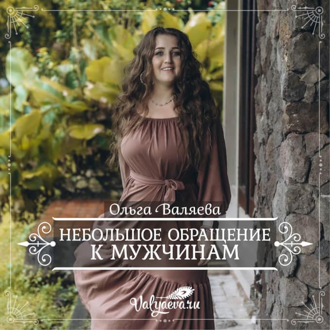 Ольга Валяева - Небольшое обращение к мужчинам