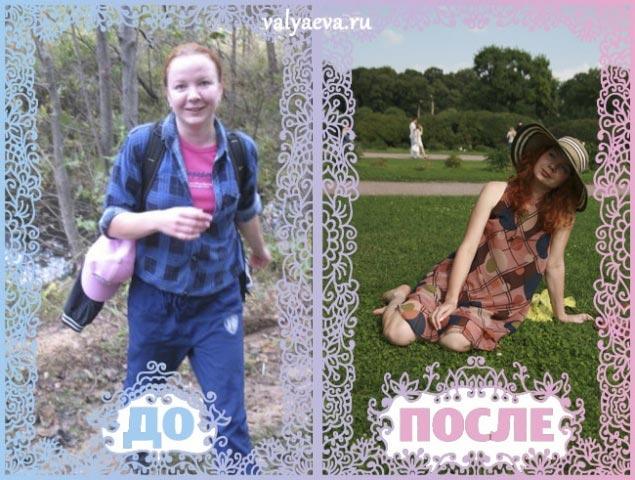 до-после Ольга