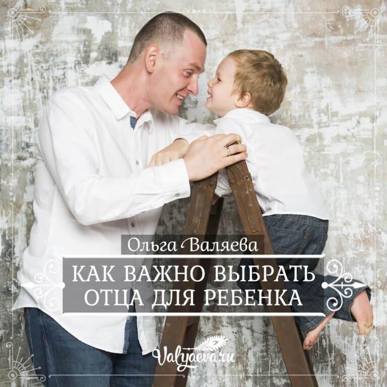 ольга валяева - как важно выбрать отца для ребенка