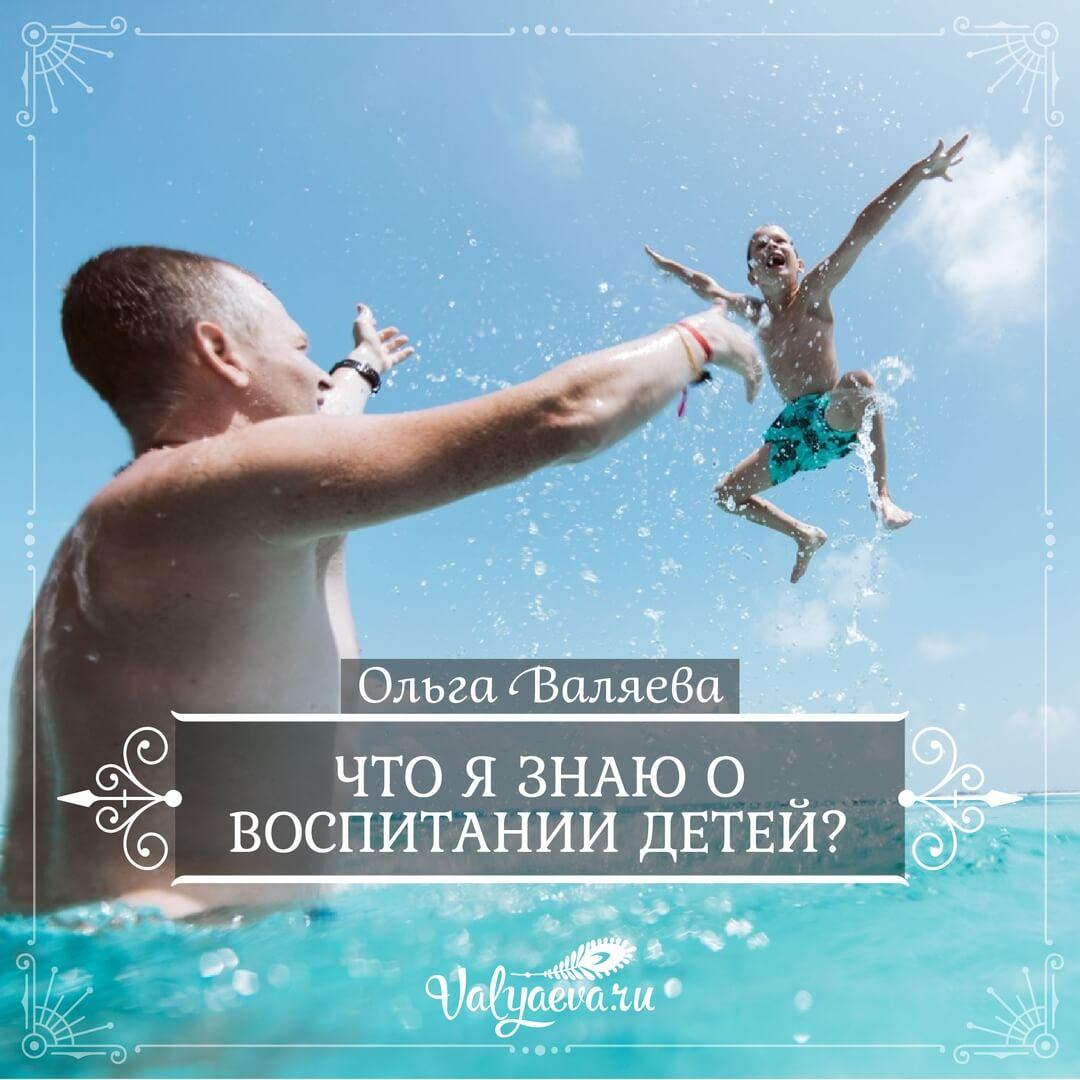 Ольга Валяева - Что я знаю о воспитании детей?