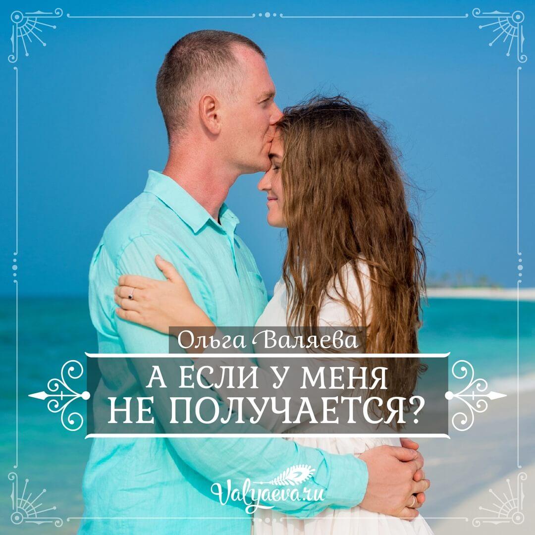 Ольга Валяева - А если у меня не получается?