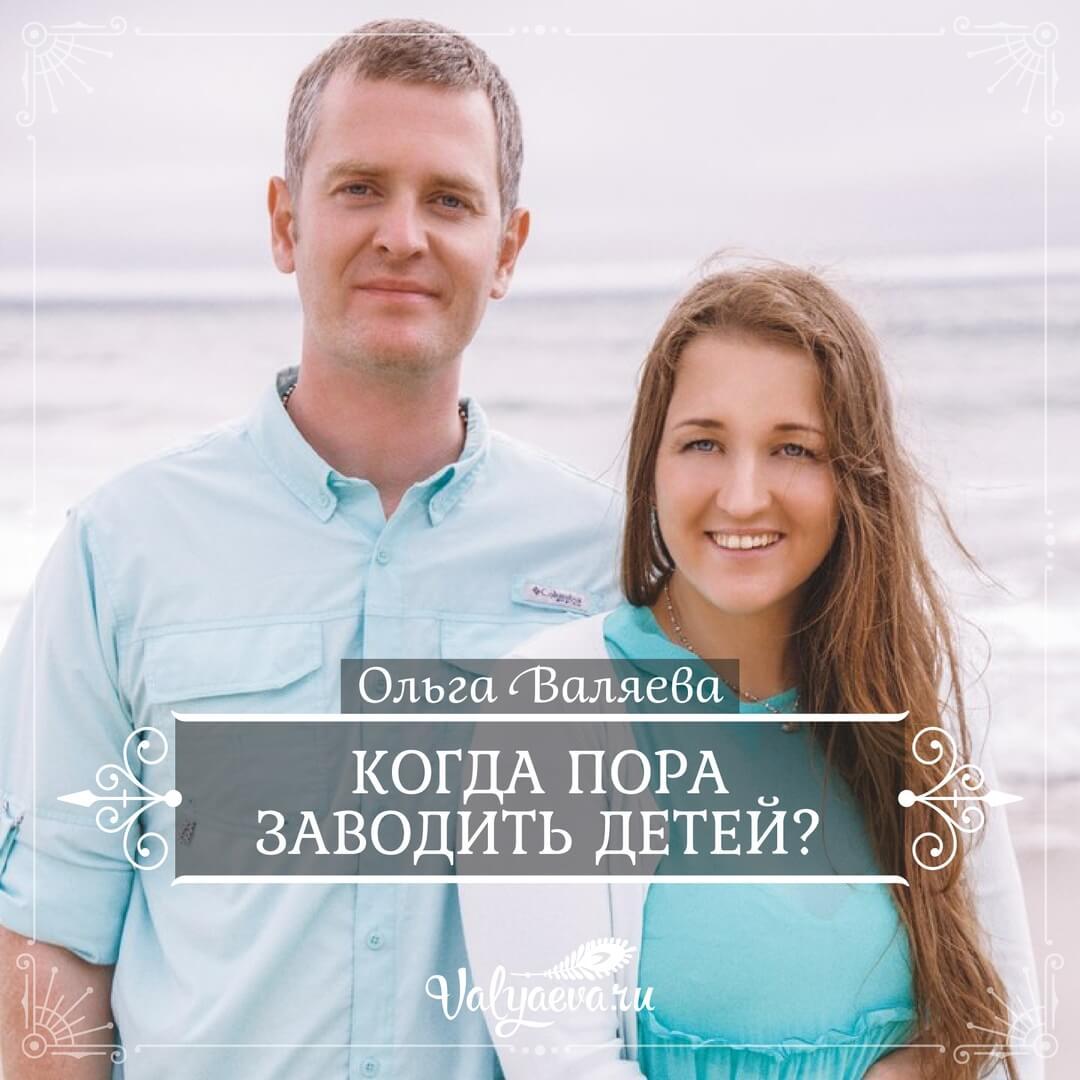 Ольга Валяева - Когда пора заводить детей?