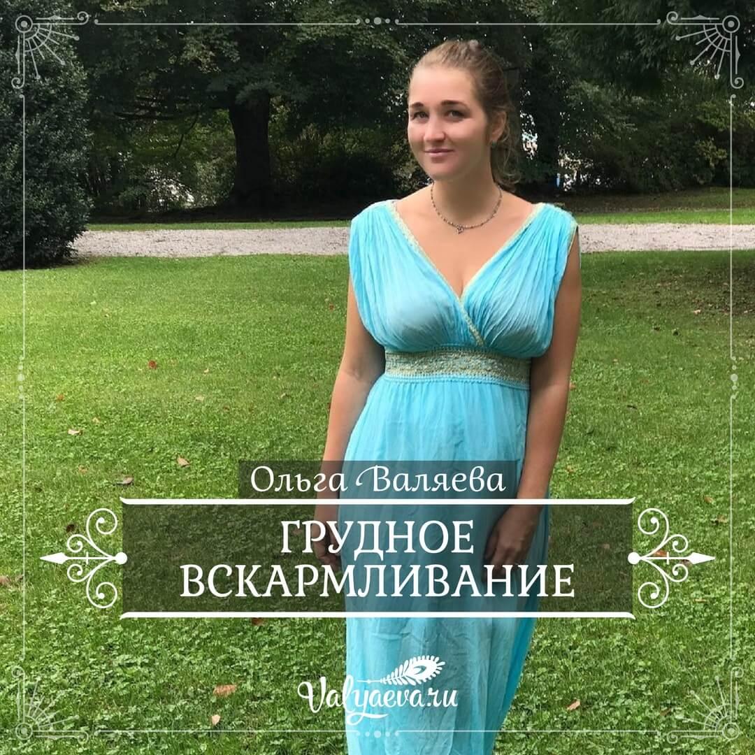 Ольга Валяева - Грудное вскармливание