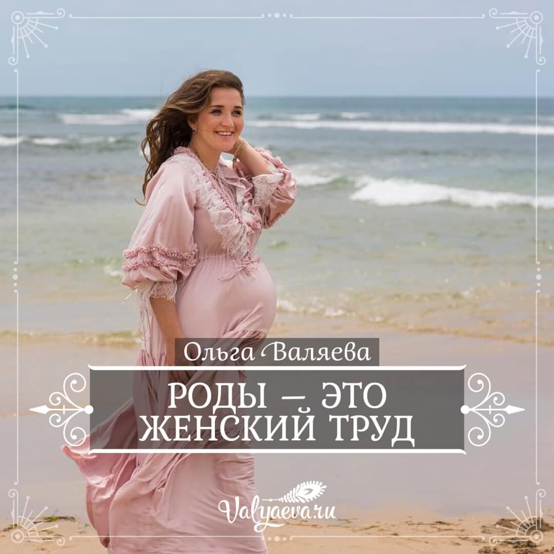 Ольга Валяева - Роды – это женский труд