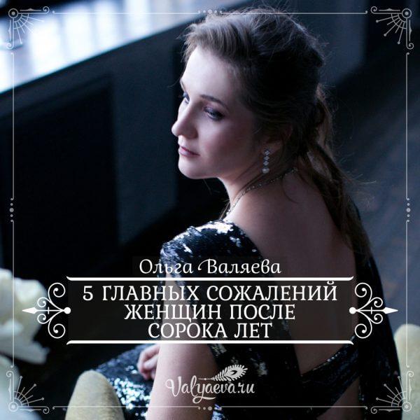 ольга валяева - 5 главных сожалений женщин после сорока
