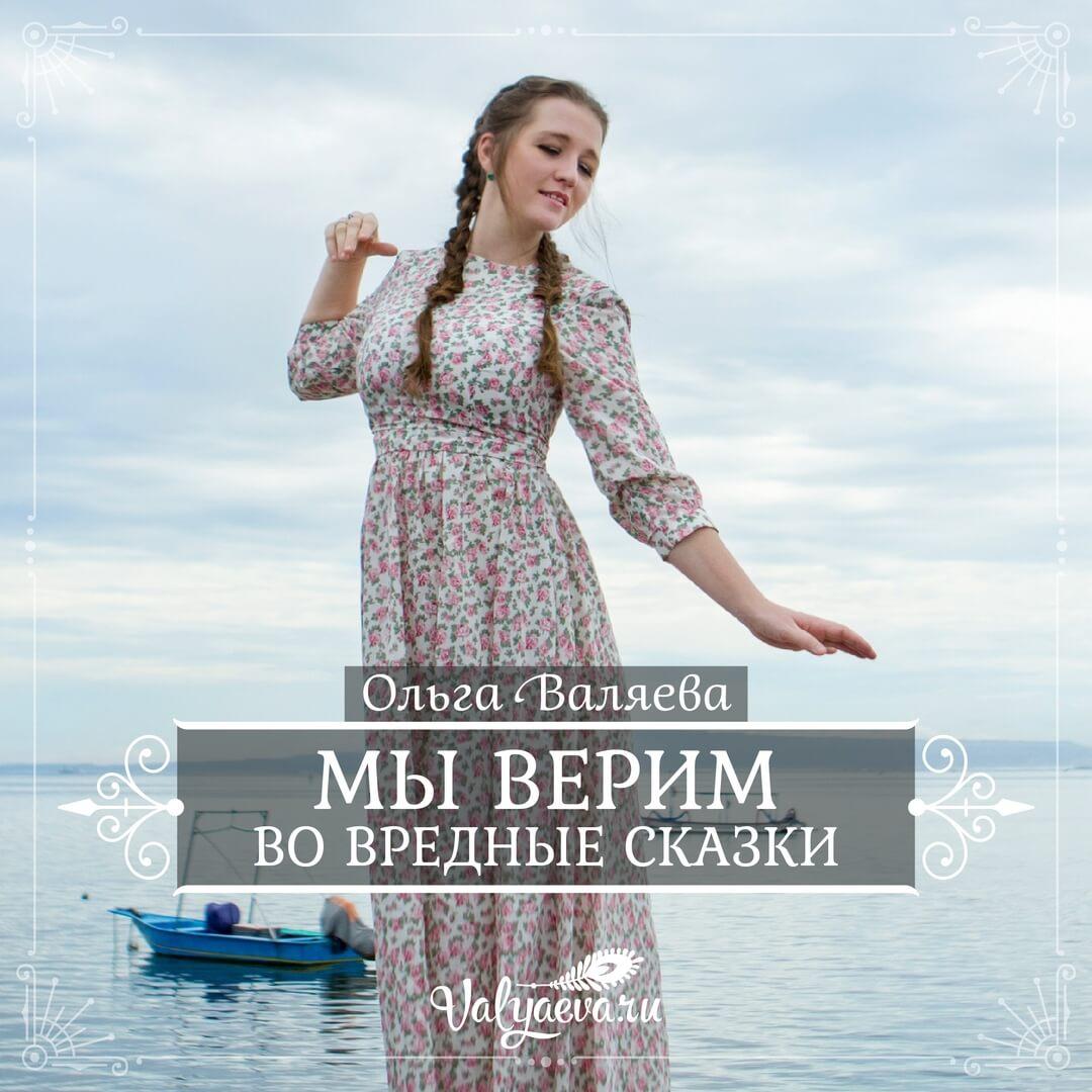 Ольга Валяева - Мы верим во вредные сказки