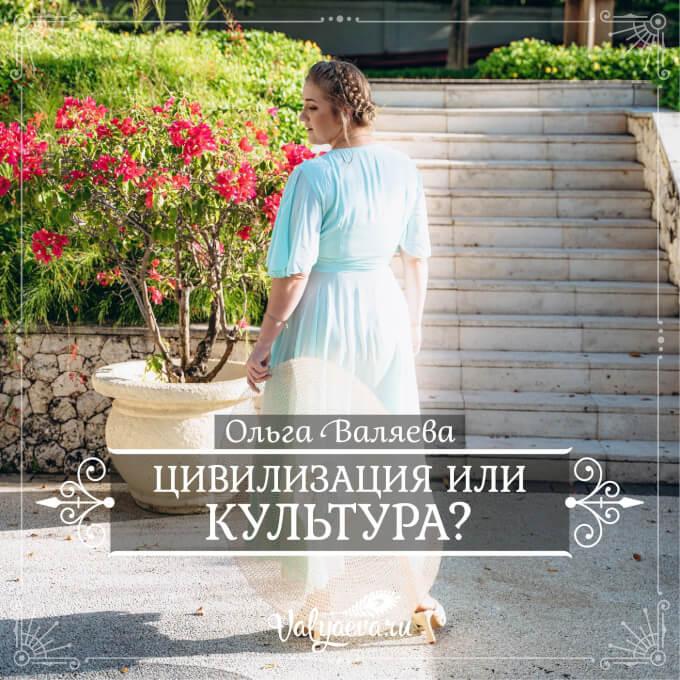 Ольга Валяева - Цивилизация или культура?
