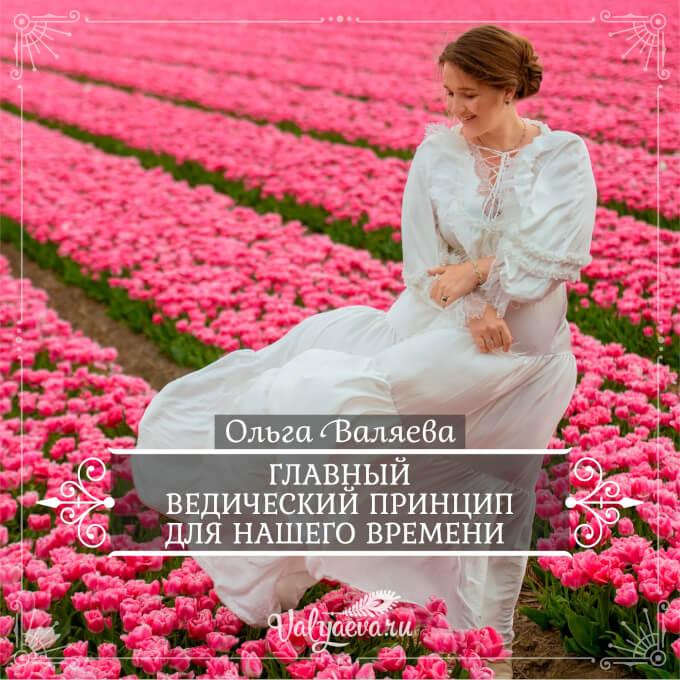 Ольга Валяева - Главный ведический принцип для нашего времени