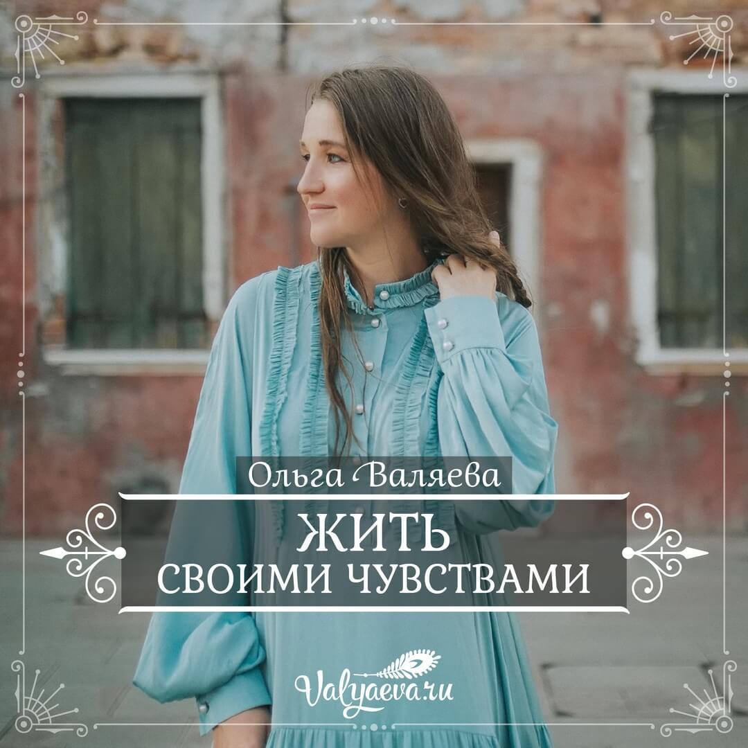 Ольга Валяева - Жить своими чувствами