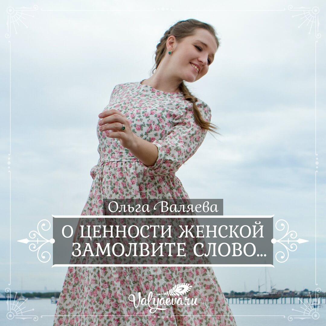 Ольга Валяева - О ценности женской замолвите слово