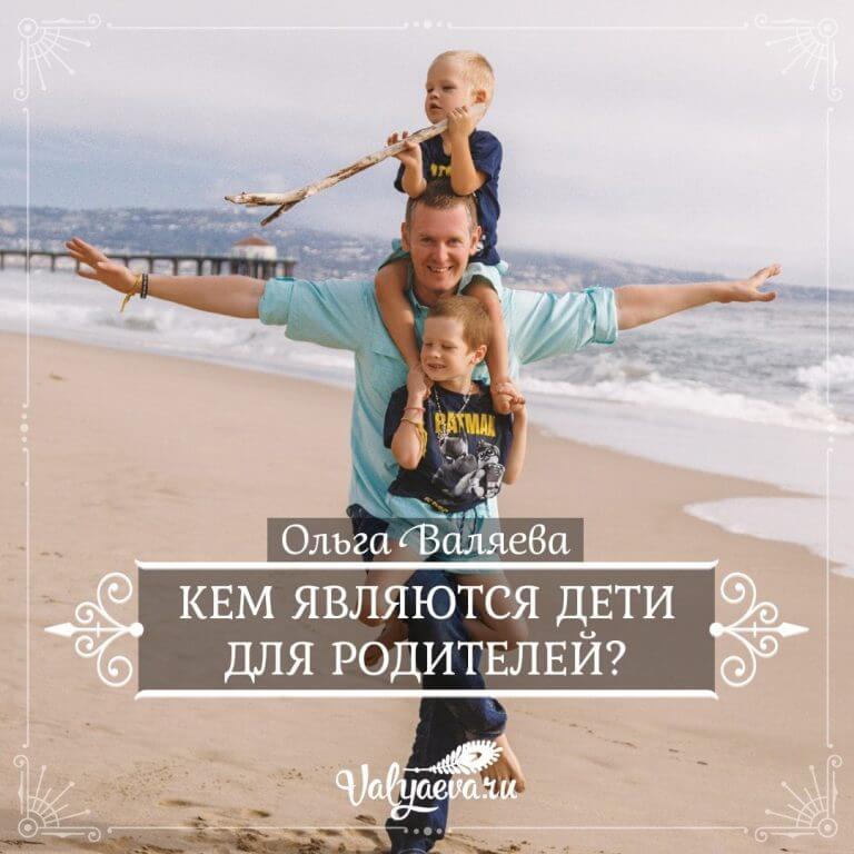 ольга валяева - кем являются дети для родителей