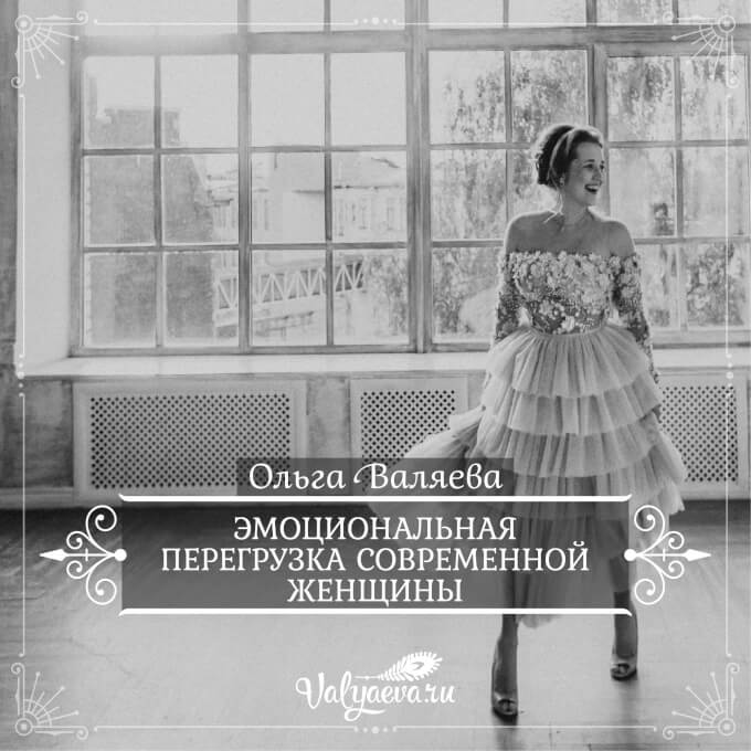Ольга Валяева - Эмоциональная перегрузка современной женщины